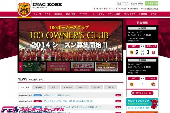 未勝利神話は続く。前田監督、最強INACでも勝てず