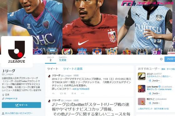 Jリーグ、ついに初の公式ツイッターアカウントを開設! 独自の情報発信やファンとのコミュニケーションに期待