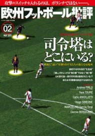 欧州フットボール批評02