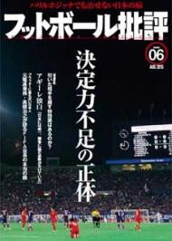 フットボール批評06