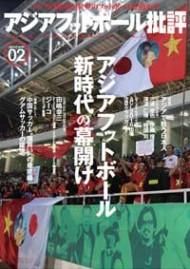 アジアフットボール批評02
