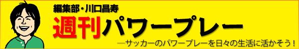 【川口昌寿 週刊パワープレー】