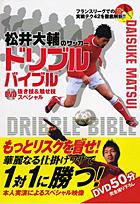 松井大輔のサッカードリブルバイブル 【DVD】抜き技&魅せ技スペシャル