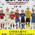 サッカー選手の正しい売り方 移籍ビジネスで儲ける欧州のクラブ、儲けられない日本のクラブ