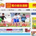 ジュニアサッカーを応援しよう! 総合サイト