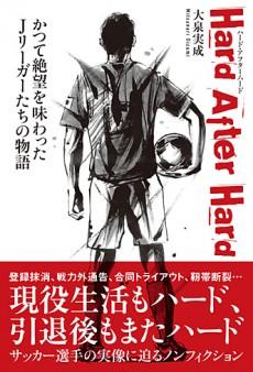20130522_hard