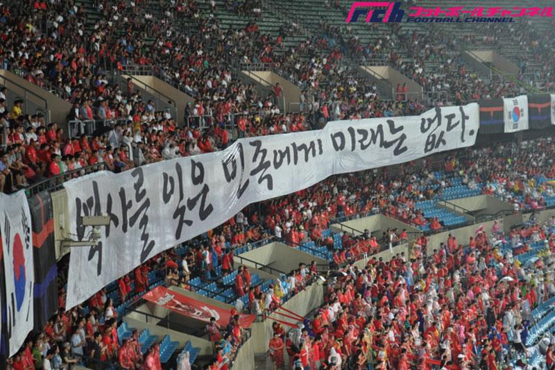 なぜ韓国サポーターは政治的な横断幕を掲げ、旭日旗に反発するのか?