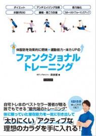 【新刊情報】今話題の「ファンクショナルトレーニング」本が発売