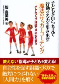 魔法のサッカーコーチング