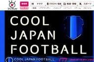 海外組が語る。日本サッカーの進化に海外移籍は必要なのか?(前編)