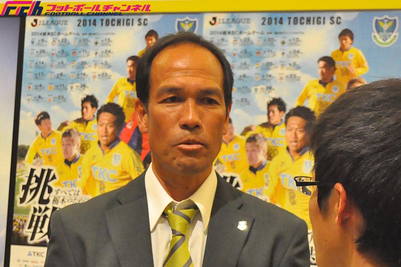 栃木SC、2014補強診断。大幅な戦...
