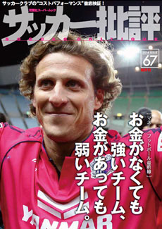 サッカー批評 issue67