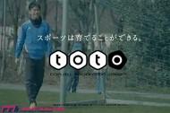 【ほっこりするサッカー動画】人見知りをする男の子の心も突破する香川真司のコミュニケーション能力が話題
