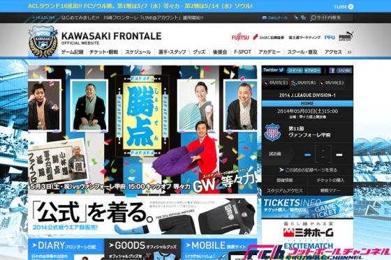川崎F、今年のGWイベントは「笑点」。笑いで「勝点」を取る