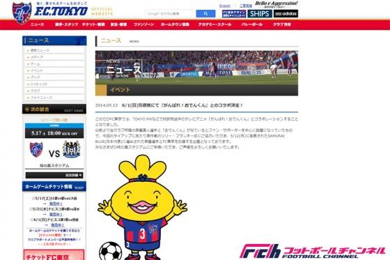 FC東京・森重真人と「おでんくん」が夢のコラボ! 果たしておでんくんはユニフォームを着られるのか?