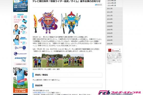 「無様なシュートだな! ホントのシュートを教えてやろうか?」元日本代表中村憲剛が仮面ライダーに直接サッカー指導