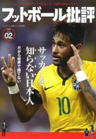 フットボール批評ISSUE02