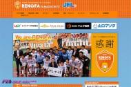 レノファ山口の来季J3参入が決定! クラブ創設から9年でJリーグの舞台へ!