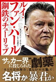 ルイ・ファン・ハール書籍は12月19日発売