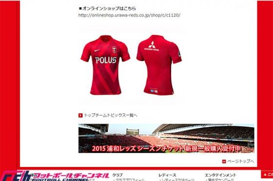浦和が新ユニ&背番号を発表。「10」は空席…新外国人選手の獲得は!?