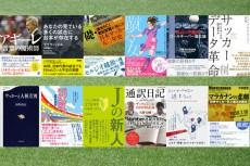 『サッカー本大賞』読者投票! あなたが選ぶ2014年、最も面白かったサッカー本は?