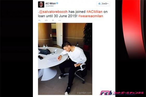 ミランがボッケッティ獲得を発表。シーズン終了までのローンで加入