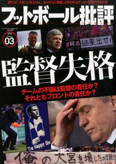 フットボール批評03