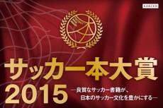 「サッカー本大賞2015」ノミネート作品12冊の魅力を紹介!