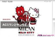 本田とキティの2ショットが見られる? ミランとサンリオがコラボを発表