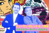 【八塚浩×チェーザレ ミネストローネ・ディ・カルチョ―】