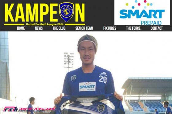 元U-20日本代表DF、フィリピンのグローバルFCに加入。日系選手5人目