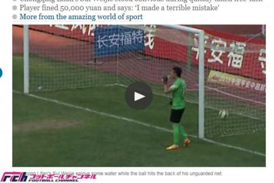 中国でGKが信じられない失態。勝利目前で同点ゴールを許す