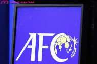 AFCはブラッター氏支援を発表。日本も追従