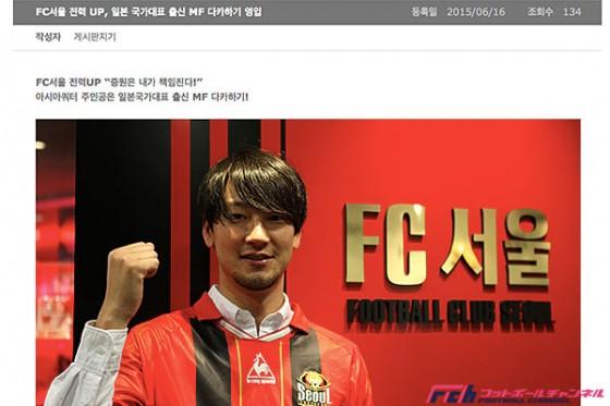 FCソウル、Wシドニー退団MF高萩を獲得。2017年シーズン終了までの2年半