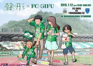 【独占インタビュー】作者・大今良時氏に聞く。FC岐阜とコラボ、異色の作品『聲の形』はどのように生まれたのか?