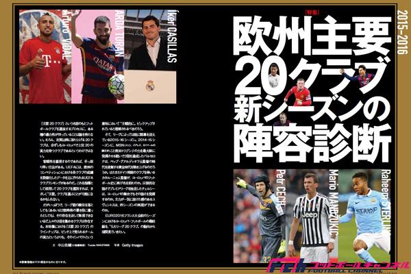 8/17(月)発売!『欧州フットボール批評special issue03』特集は「欧州主要20クラブ 新シーズンの陣容診断」