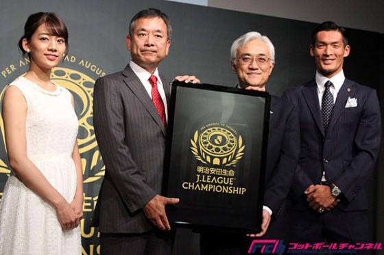 明治安田生命がJリーグCSの特別協賛に決定。村井氏「サッカーの文化として根付く国に」