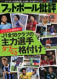 フットボール批評08