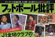 11/6(金)発売!『フットボール批評issue08』特集は「J1全18クラブの主力選手 タブーなき格付け」。あの選手のここが○ここが×