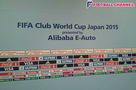 FIFA、クラブW杯の新メインスポンサーに中国・アリババと発表