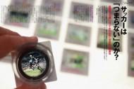 1月6日発売!『フットボール批評issue09』特集は≪「サッカーがつまらない」なんて誰が言った?≫