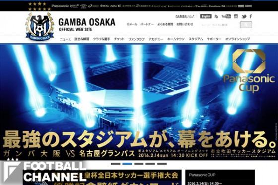 G大阪の新スタ、2015年の最優秀スタジアム最終候補にノミネート