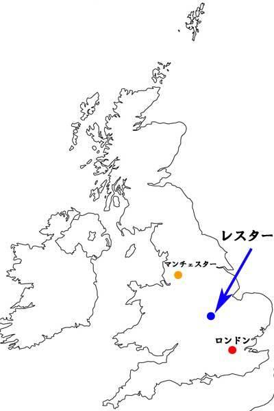 レスターはイングランドの中心部に所在。