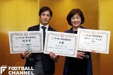 「サッカー本大賞2016」受賞作が決定!下薗氏、実川氏