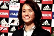 なでしこジャパンの監督に就任した高倉麻子氏