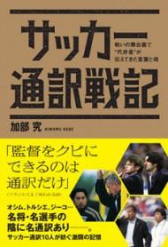 サッカー通訳戦記