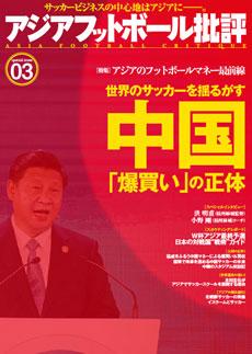 アジアフットボール批評03
