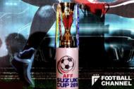 AFFスズキカップ