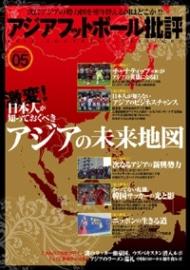 アジア批評05