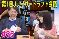 FChanTV#36